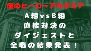 【ヒロアカ】A組vsB組対抗戦のダイジェストと全戦の結果発表!