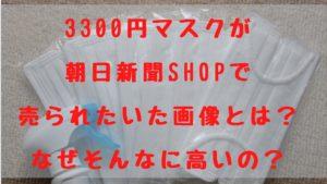 3300円マスクが朝日新聞SHOPで売られたいた画像とは?なぜそんなに高いの?