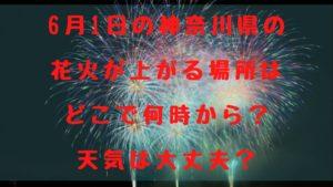 6月1日の神奈川県の花火が上がる場所はどこで何時から?天気は大丈夫?