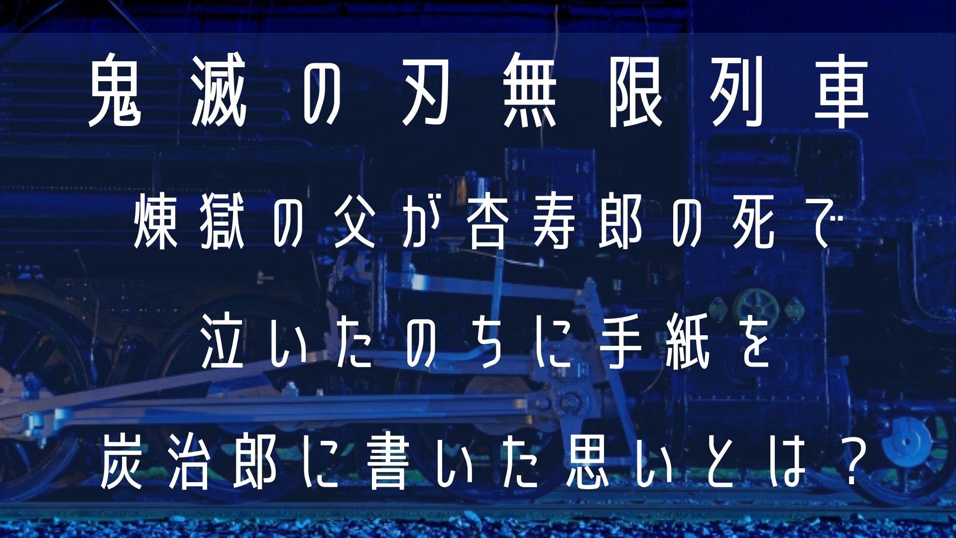 煉獄の父が杏寿郎の死で泣いたのちに手紙を炭治郎に書いた思いとは?