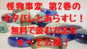 怪物事変の第2巻のネタバレとあらすじ!無料で読む方法も一挙公開!