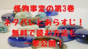 怪物事変の第3巻のネタバレとあらすじ!無料で読む方法も一挙公開!