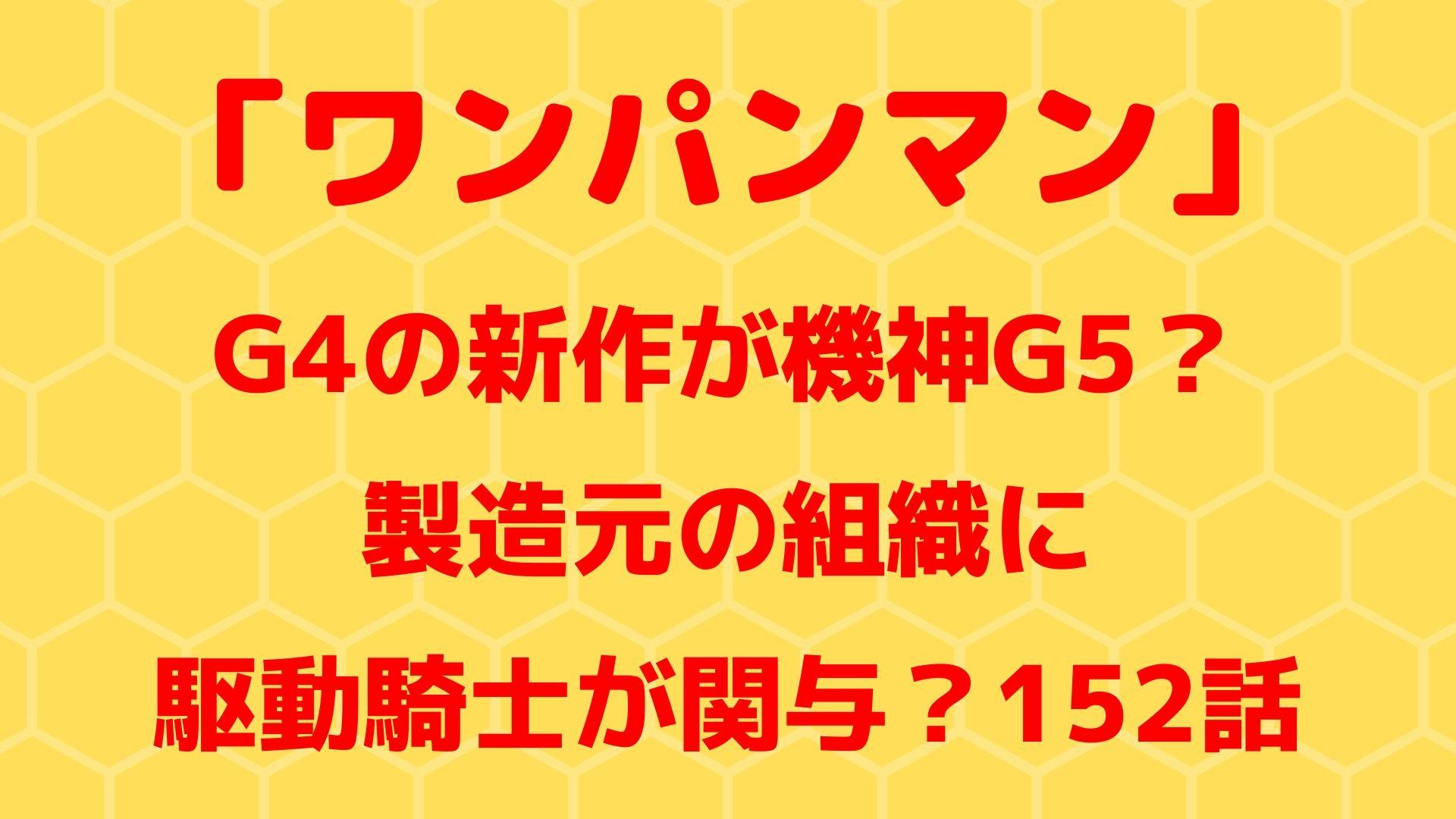 「ワンパンマン」G4の後継機が機神G5?製造に駆動騎士が関与?152話