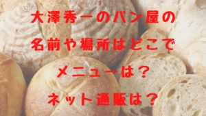 大澤秀一のパン屋の名前や場所はどこでメニューは?ネット通販は?