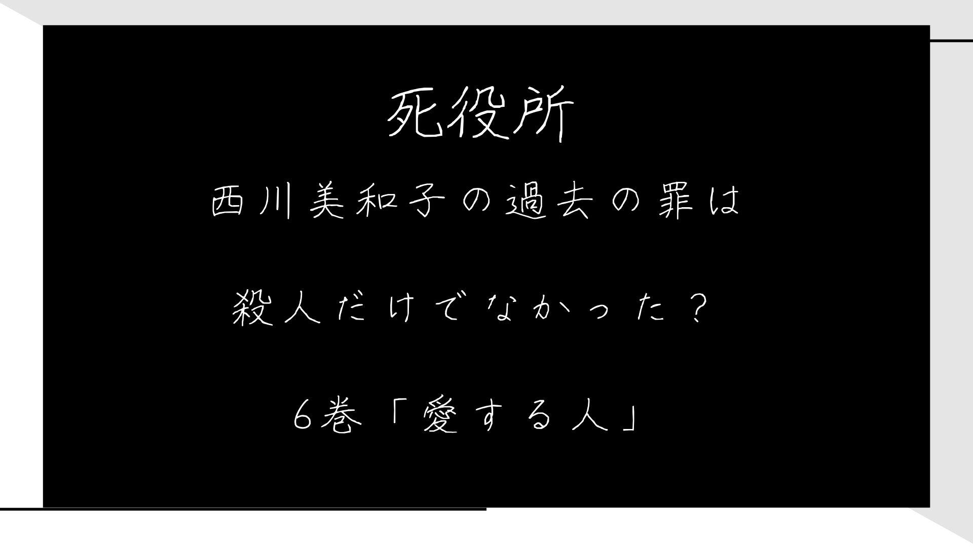 【死役所】西川美和子の過去の罪は殺人だけでなかった?「愛する人」6巻