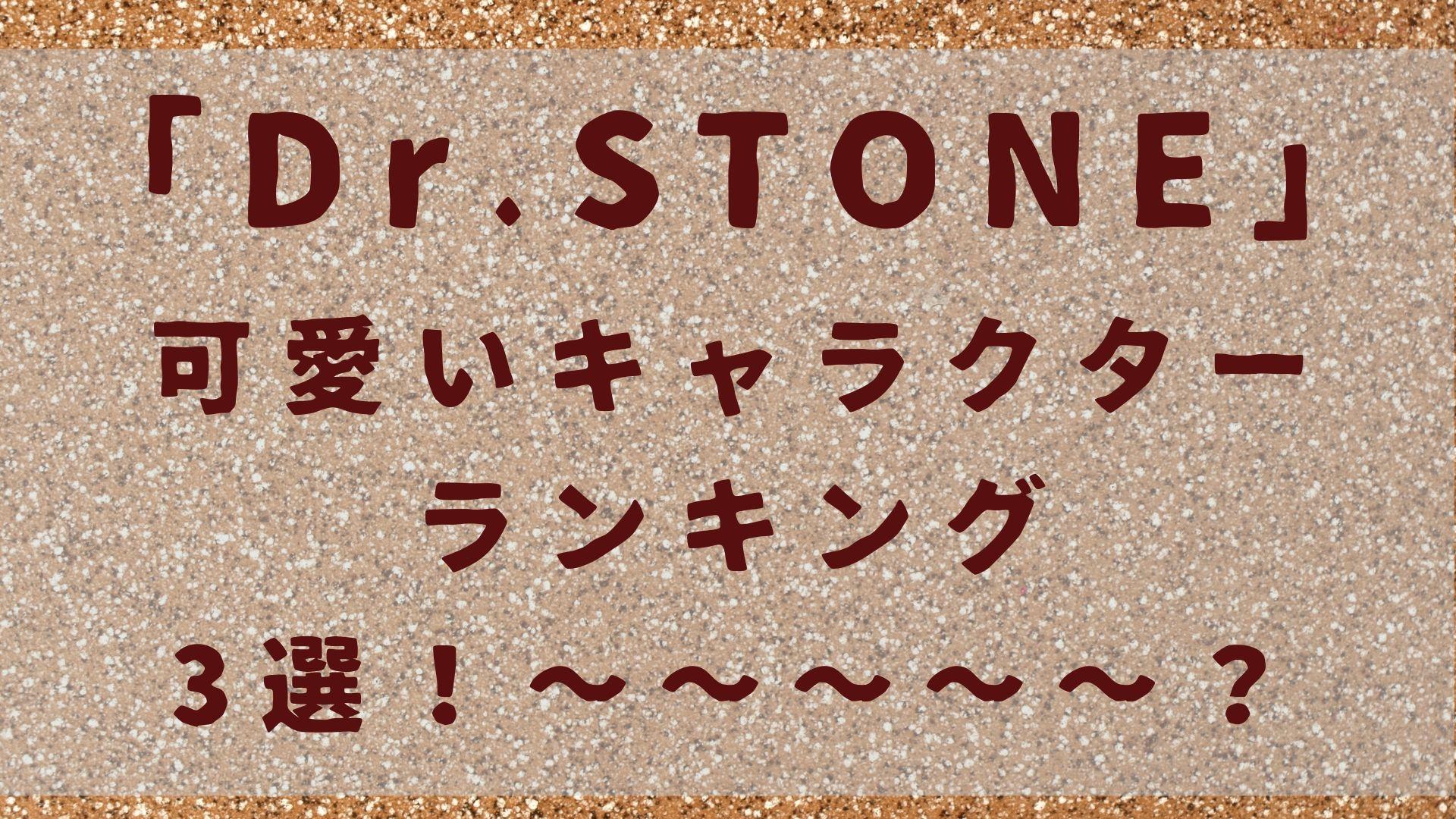 ドクターストーン可愛いキャラクターランキング3選!〜〜〜〜〜?