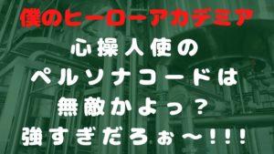 【ヒロアカ】心操人使のペルソナコードは無敵?個性と合わせたら強すぎだろぉ~!!!