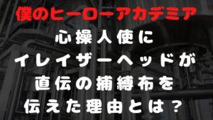 【【ヒロアカ】心操にイレイザーが後継者として捕縛布を伝授した理由とは?