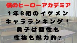 【ヒロアカ】1年B組のイケメンキャラのランキング!男子は個性も性格も魅力的!