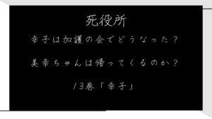 「死役所」幸子はどうなった?加護の会から美幸ちゃんは帰ってくるのか?13巻