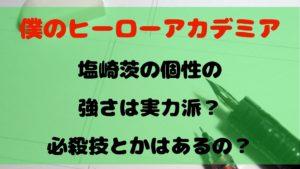 【ヒロアカ】塩崎茨の個性の強さは実力派?必殺技とかはあるの?