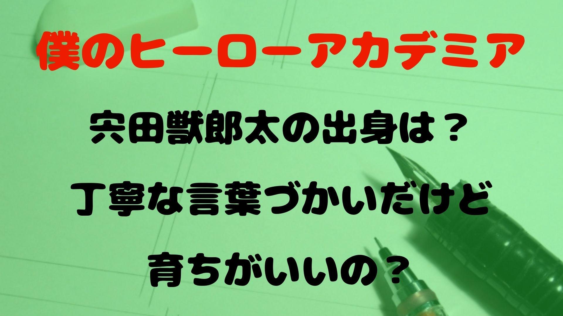 【ヒロアカ】宍田獣郎太の出身は?丁寧な言葉づかいだけど育ちがいいの?