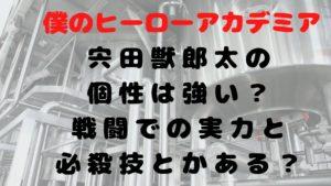 ヒロアカB組の宍田獣郎太の個性は強い?戦闘での実力と必殺技は?