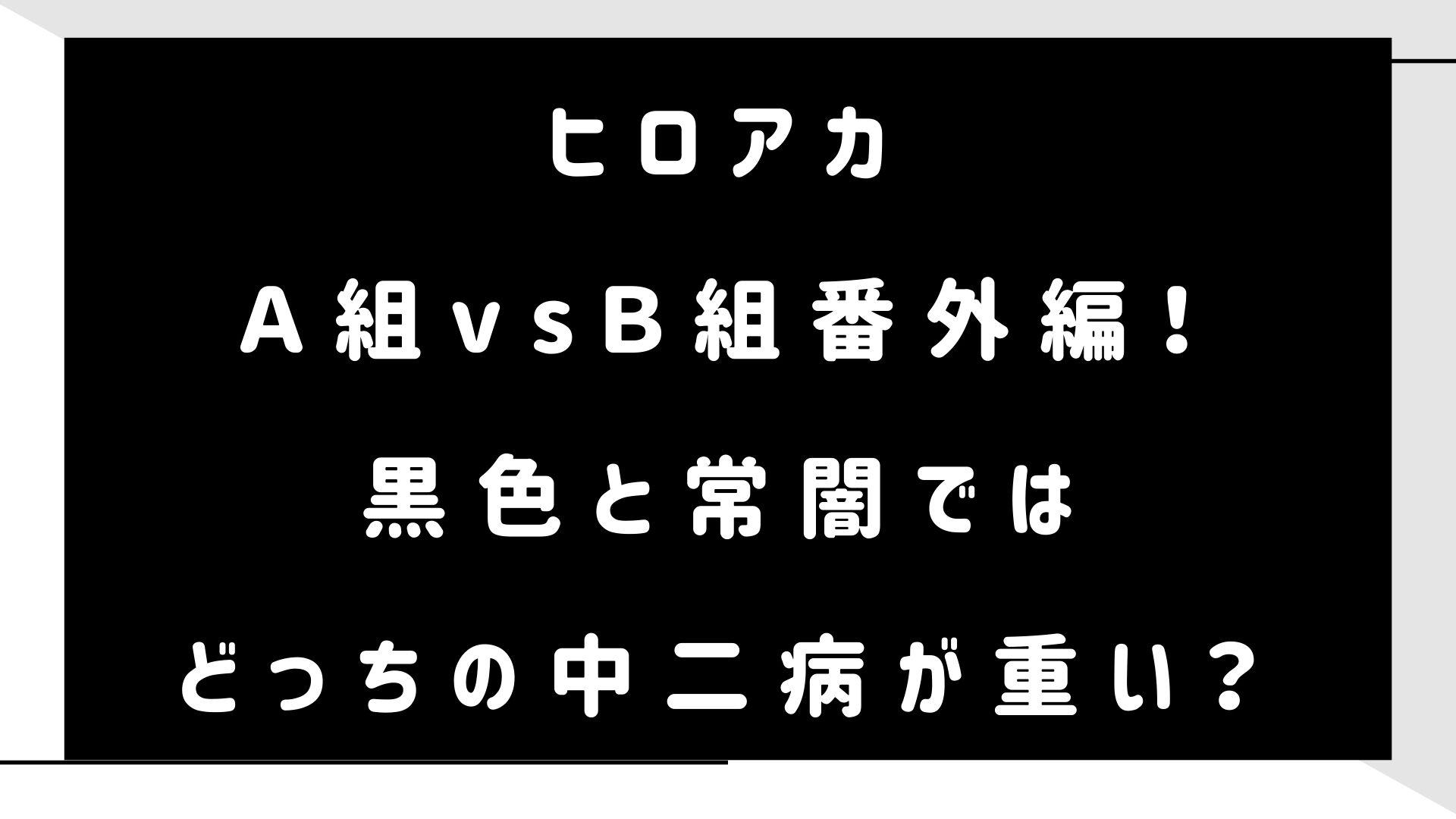 ヒロアカA組vsB組番外編!黒色と常闇ではどっちの中二病が重い?