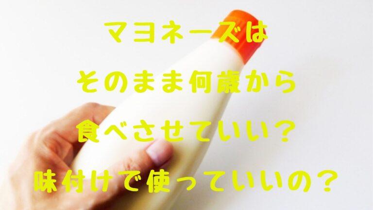 マヨネーズはそのまま何歳から食べさせていい?味付けで使っていいの?