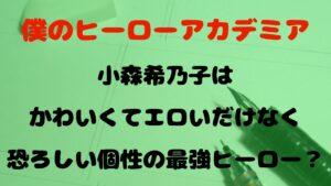 小森希乃子はかわいくてエロいだけなく恐ろしい個性の最強ヒーロー?